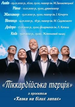 «Казка на білих лапах»: «Піккардійська Терція» вирушає в унікальний тур містами України