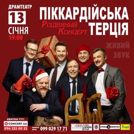 """13 січня - Різдвяний концерт """"Терції"""" в Ужгороді, 14 січня - у Чернігові"""