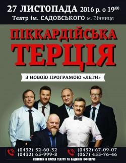 """13 листопада """"Терція"""" - в Одесі, 27 листопада - у Вінниці"""