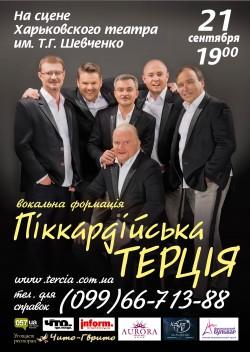 """21 вересня """"піккардійці"""" виступлять в Харкові, а 2 жовтня - в Одесі"""