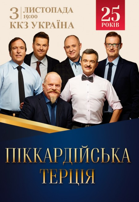 """3 листопада ювілейну програму """"піккардійців"""" """"Лети..."""" почують у Харкові"""