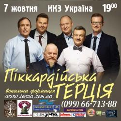 """7 жовтня """"Терція"""" - з концертом у Харкові"""