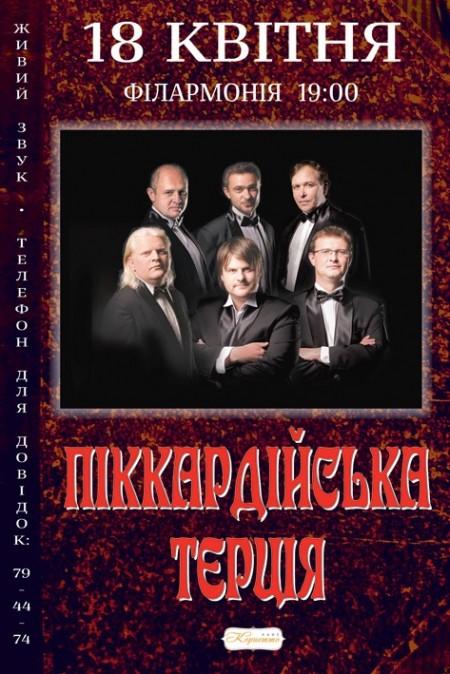 """18 квітня - концерт """"Терції"""" у Хмельницькому"""