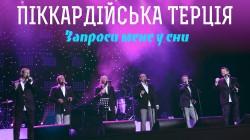 «Піккардійська Терція» продовжує черпати пісні із «колодязя» Володимира Івасюка
