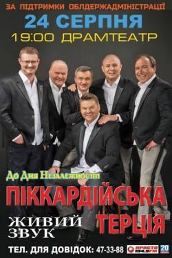 """До Дня незалежності України """"Терція"""" дасть концерти у Мукачевому та Житомирі"""
