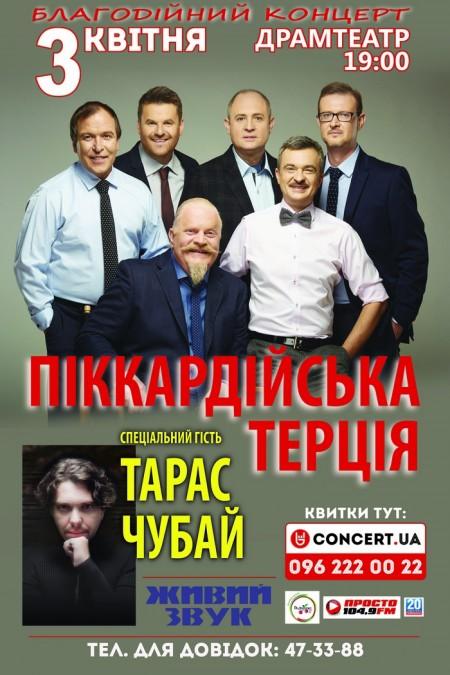 """3 квітня """"піккардійці"""" і Тарас Чубай виступлять у Житомирі"""